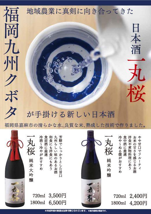 日本酒チラシ表.JPG
